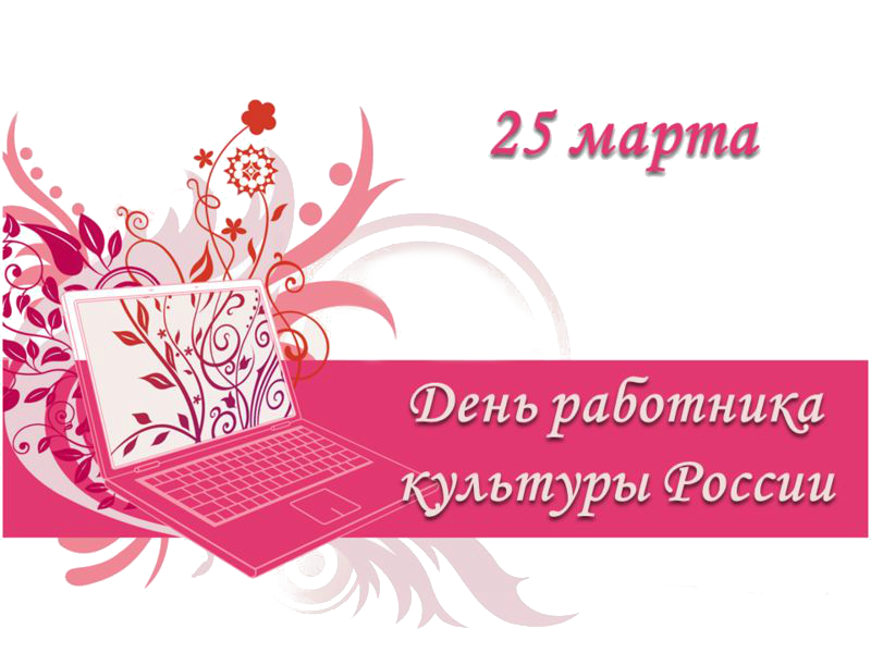 25 марта - День работника культуры