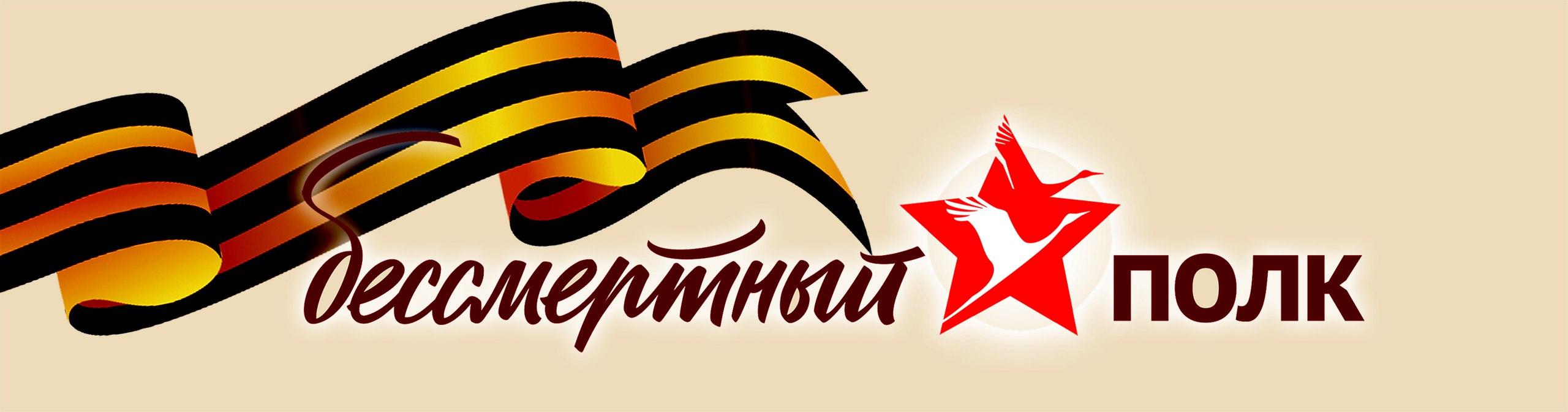 Участники онлайн-акции «Бессмертный полк» - ОМСУ Репьевского муниципального района