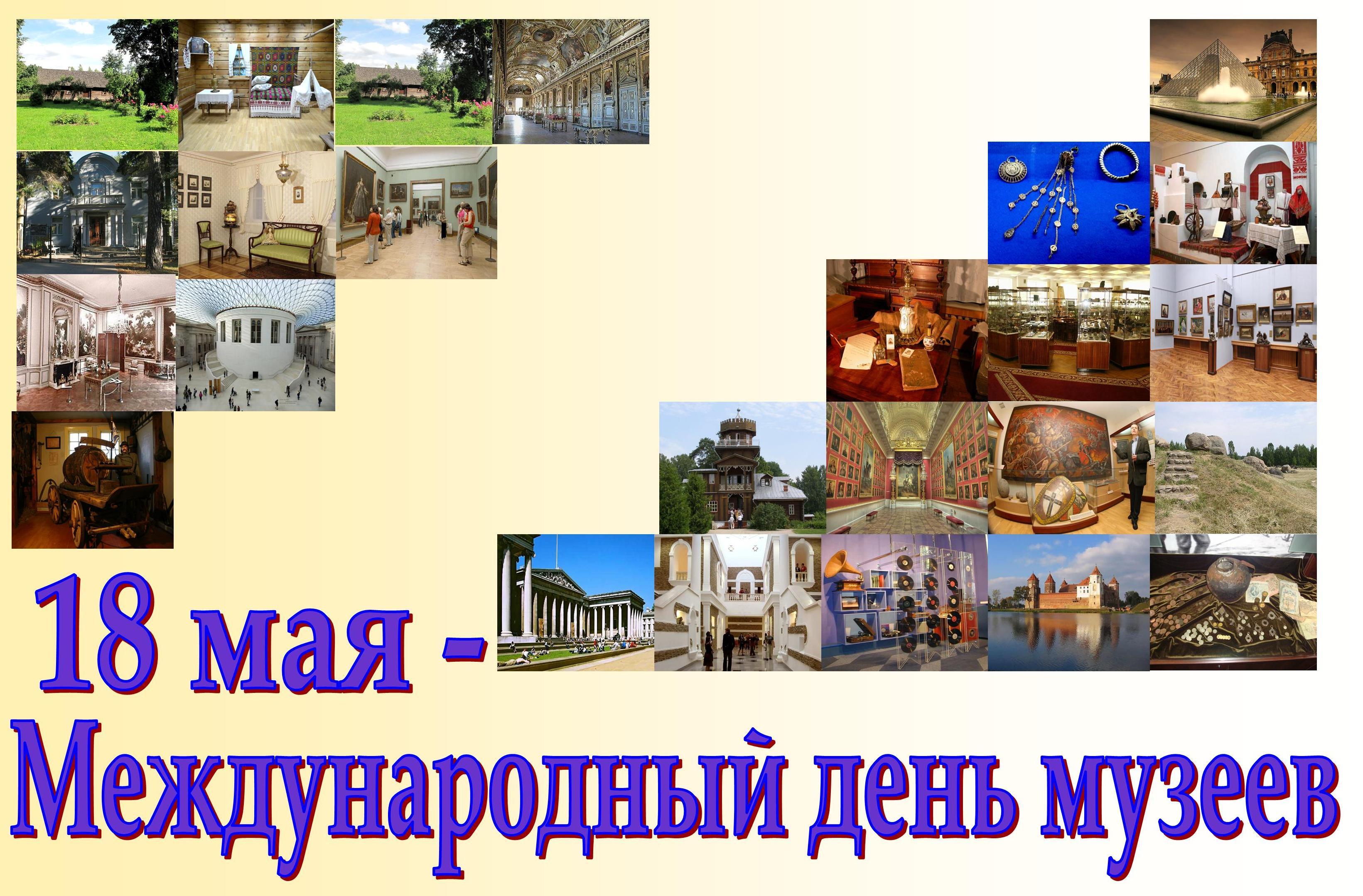 Международный день музеев - ОМСУ Репьевского муниципального района
