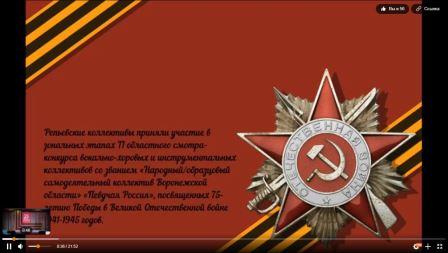 Онлайн – акции, посвященные празднованию 75 –летия победы в Великой отечественной войне на территории Репьевского муниципального района