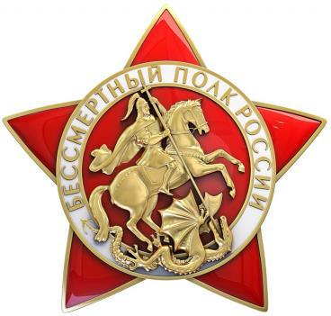 БЕССМЕРТНЫЙ ПОЛК - ОНЛАЙН - ОМСУ Репьевского муниципального района