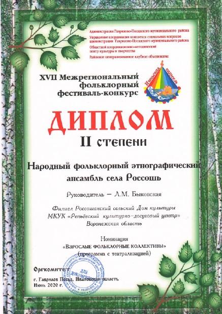 Июньская карусель - ОМСУ Репьевского муниципального район