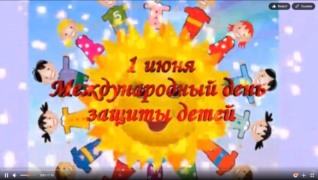 : Онлайн-мероприятия, посвященные Международному дню защиты детей 1 июня 2020 года в Репьевском муниципальном районе