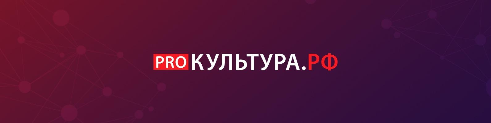 Вебинар «Новый кабинет учреждения культуры на платформе «PRO.Культура.РФ»: обзор возможностей»