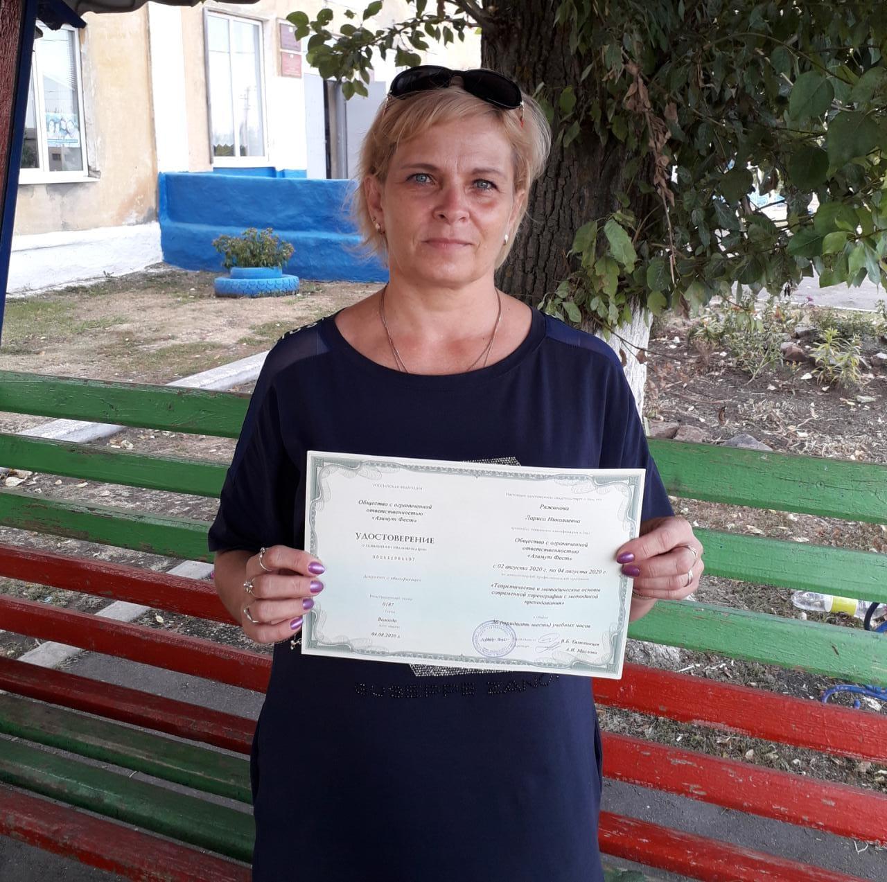Удостоверения о повышении квалификации хореографов получили 7 работников МКУК «РКДЦ»