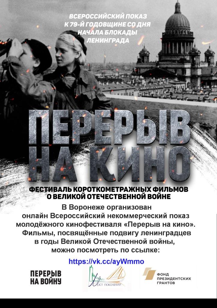 Всероссийский кинофестиваль «Перерыв на кино»