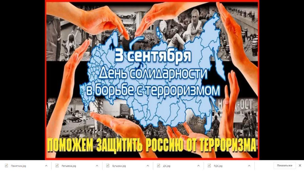 Репьевцы приняли участие в акции в «День солидарности в борьбе с терроризмом»