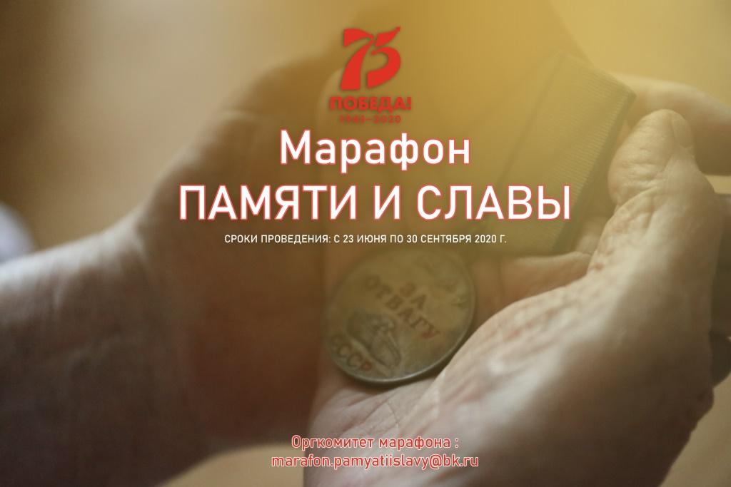 Всероссийский онлайн-марафон «Памяти и славы»