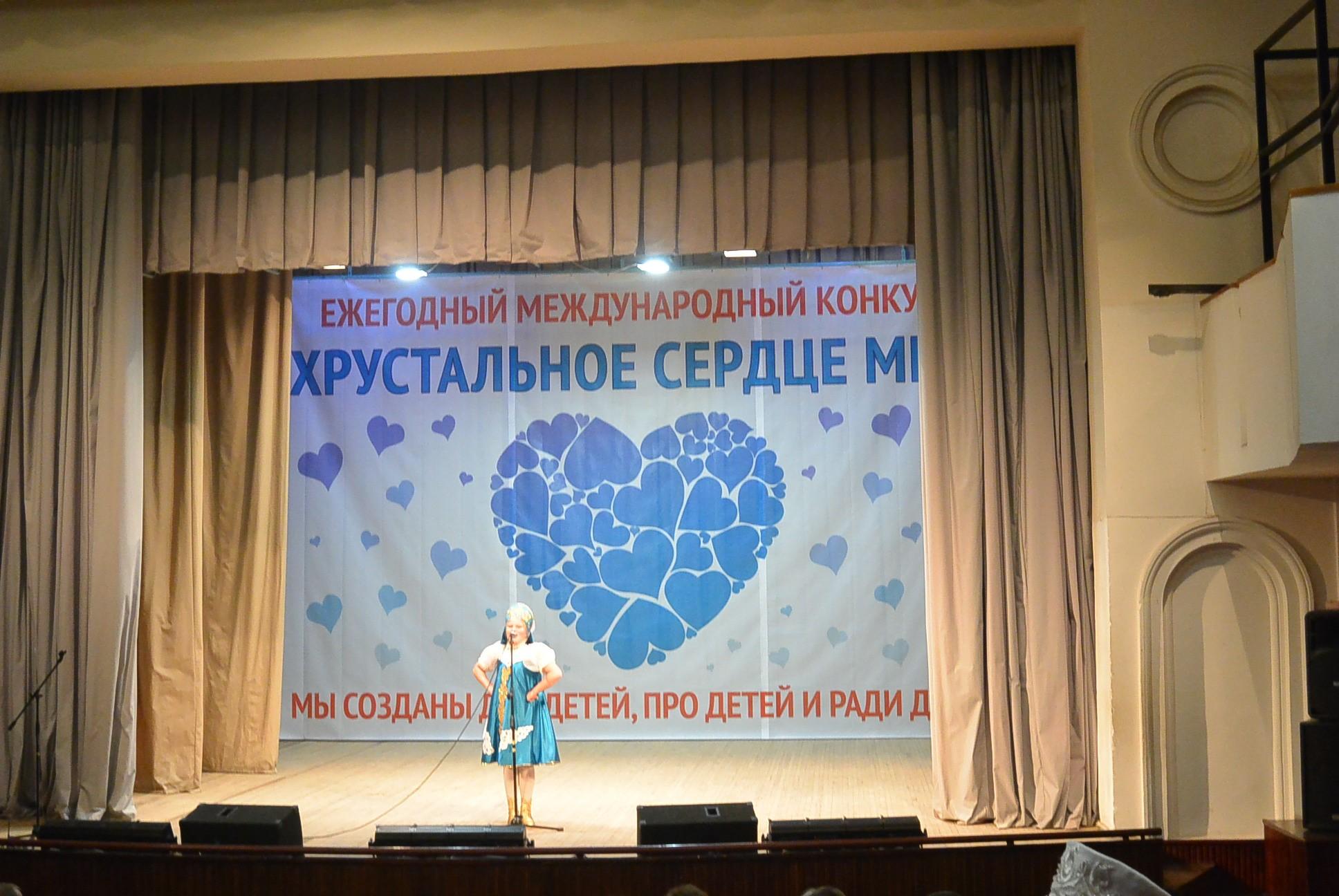 Дипломант Всероссийского конкурса-фестиваля «Хрустальное сердце мира»