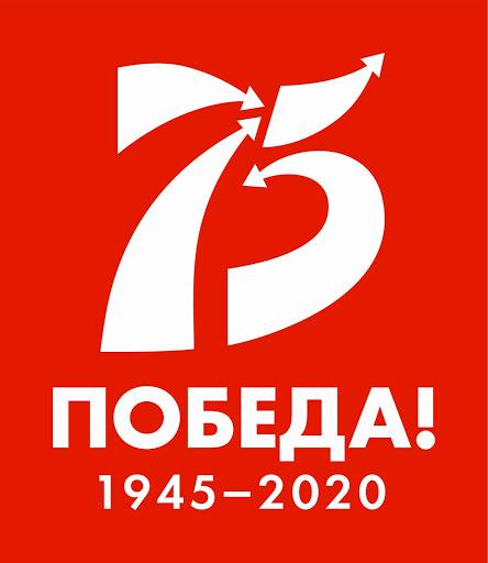 Состоялось заседание оргкомитета по подготовке к празднованию 75-летия Победы в Великой Отечественной войне 1941-1945 г.г.