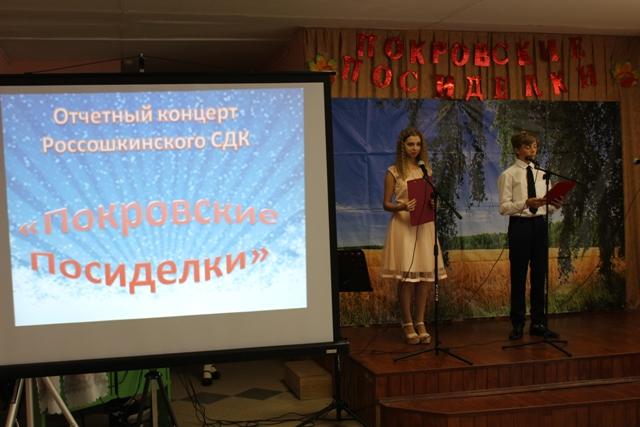«Покровскими посиделками» начались отчетные концерты в СДК