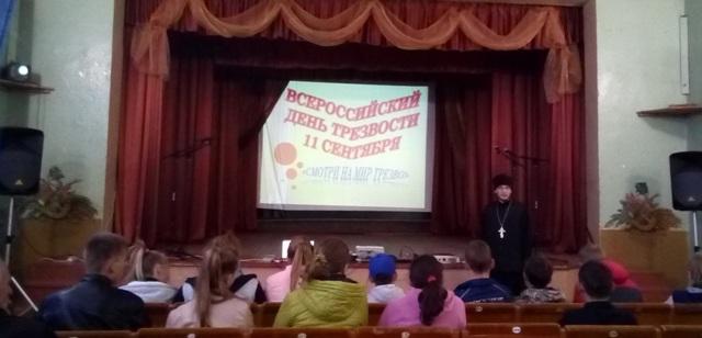 О мероприятиях, посвященных Всероссийскому дню трезвости