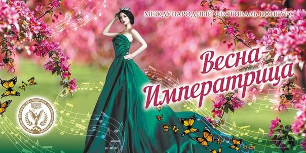 Об участии в Международном фестивале-конкурсе хореографического искусства «Весна-Императрица - 2020»