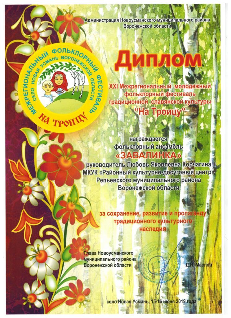 Фольклорный фестиваль традиционной славянской культуры «На Троицу».