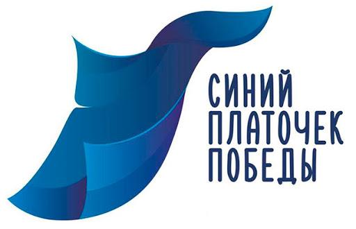 Районные мероприятия в рамках Всероссийской акции «Синий платочек»