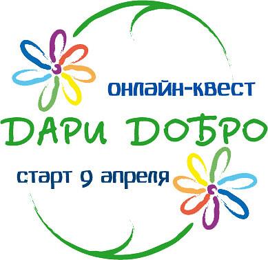 "Онлайн-квест ""ДариДобро"" - ОМСУ Репьевского муниципального района"