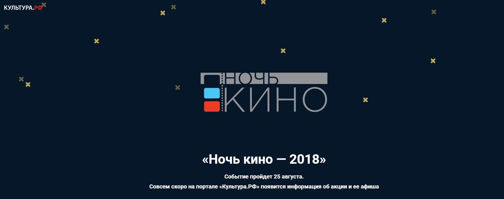 «Ночь кино»: три фильма можно будет посмотреть в парках и площадках Репьевского района.