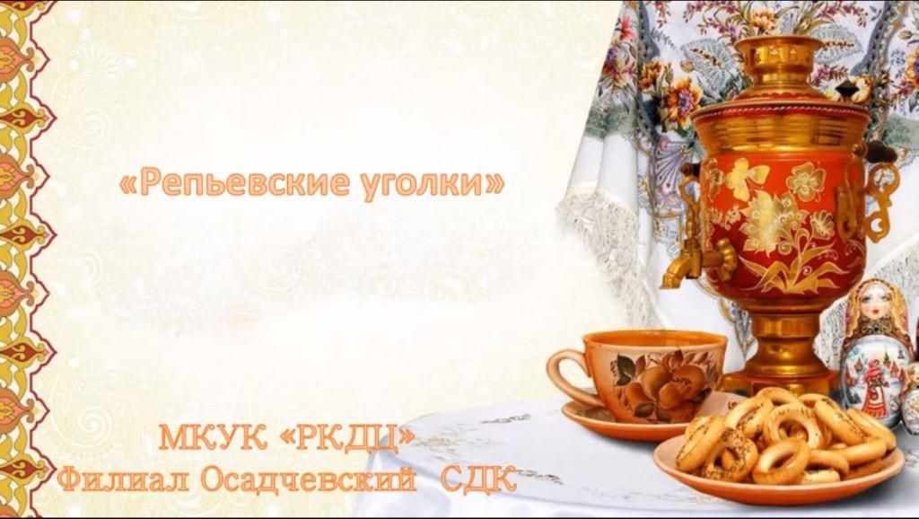 Районный конкурс видео-творчества по традиционной народной культуре и этнографии «Репьевские уголки»
