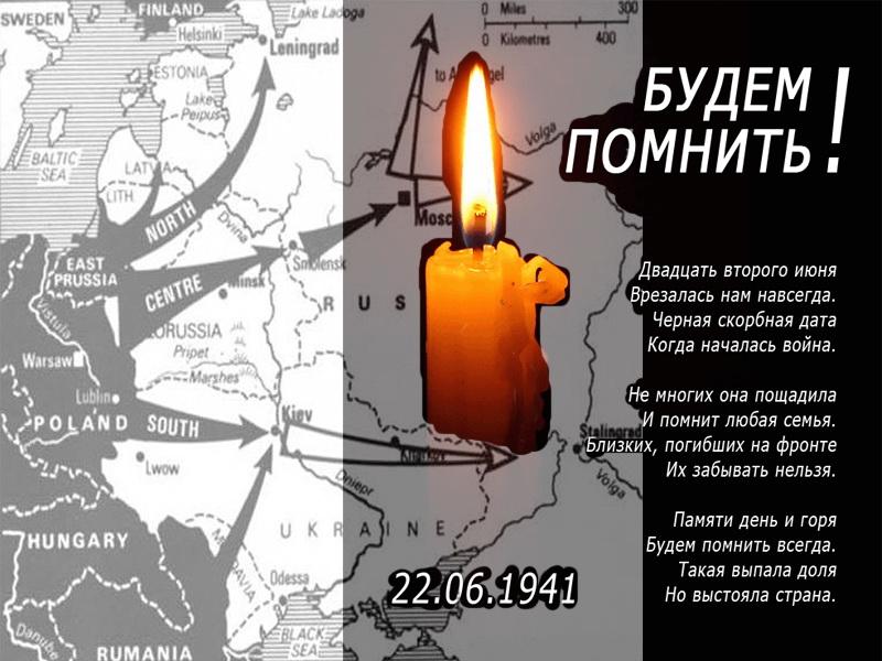 22 июня - День памяти и скорби-день начала Великой Отечественной войны