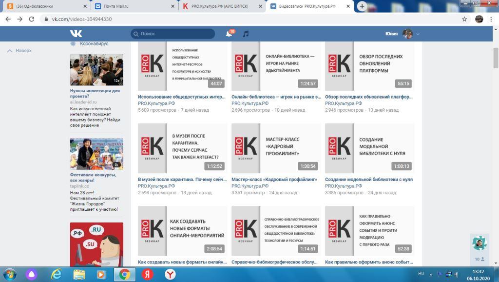 Новые вебинары от экспертов отрасли и специалистов проекта «PRO.Культура.РФ»