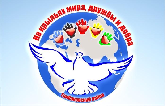 «На крыльях мира, дружбы и добра»